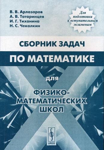 Арлазаров В.: Сборник задач по математике для физико-математических школ