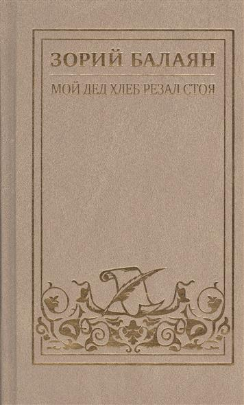 Балаян З. Зорий Балаян. Собрание сочинений в семи томах, восьми книгах. Тома 1-7. Том 7. Книга I, II (Том 1. Мой дед хлеб резал стоя. Рассказы и повесть) (комплект из 8 книг) даль в в и даль собрание сочинений в восьми томах комплект из 8 книг