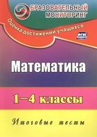 Математика. 1-4 классы. Итоговые тесты (ФГОС)