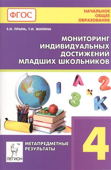 Мониторинг индивидуальных достижений младших школьников (метапредметные результаты). 4 класс. Учебное пособие