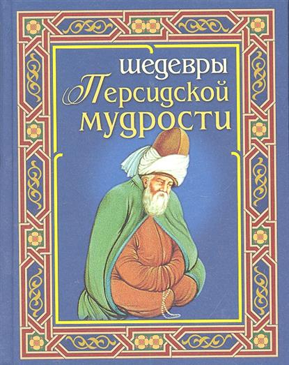 Шедевры персидской мудрости