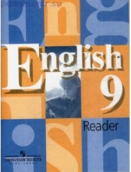 Перегудова Э., Черных О. Английский язык 9 кл Книга для чтения