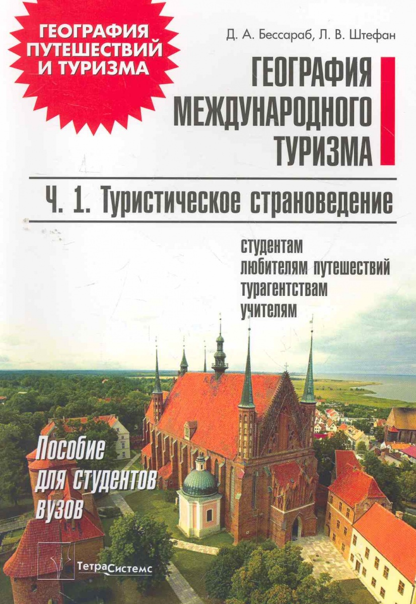 Бессараб Д., Штефан Л. География международного тур. т.1/2тт страноед.