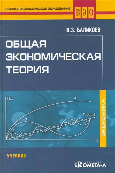 Общая экономическая теория Учеб.