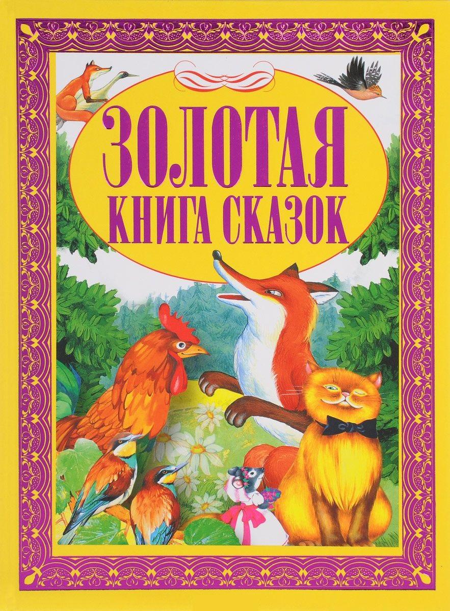 Золотая книга сказок золотая книга для девочек