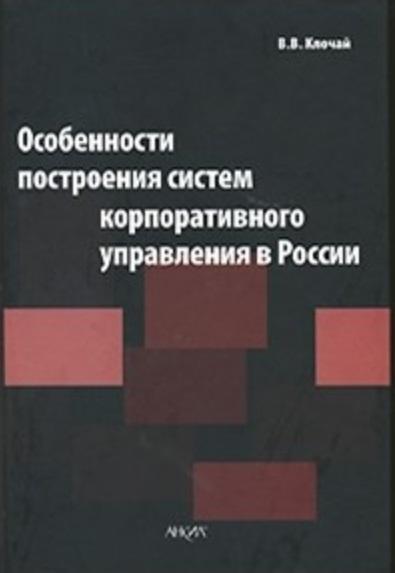 Особенности построения систем корпоратив. управления в России