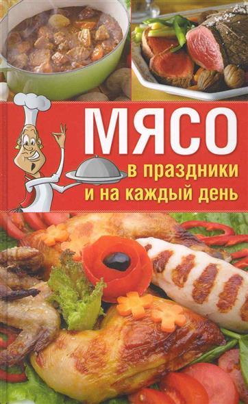 Гаврилова А., Ращупкина С., Алексеева М. (сост.) Мясо в праздники и на каждый день m a c косметика украина