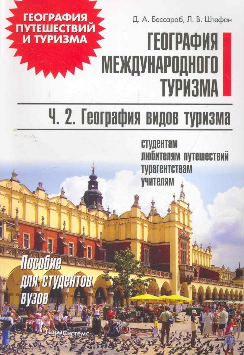 Бессараб Д., Штефан Л. География международного тур. т.2/2тт География вид. тур. тур города искусств
