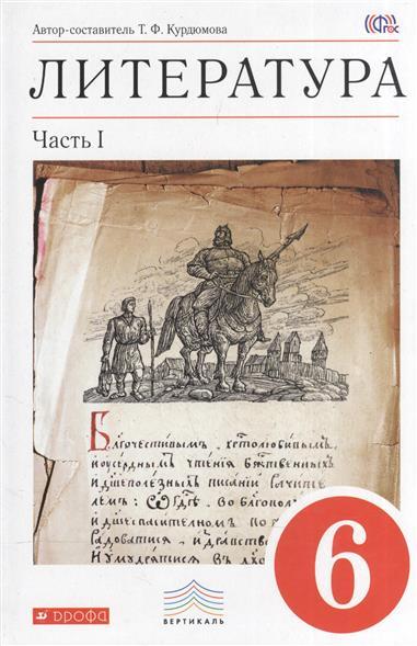 Курдюмова Т. Литература. 6 класс. Учебник-хрестоматия. В двух частях. Часть I