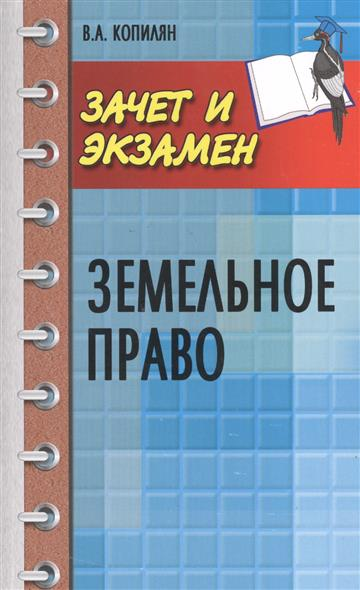 Копилян В. Земельное право. Конспект лекций муниципальное право конспект лекций