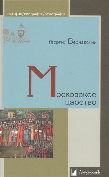 Вернадский Г. Московское царство