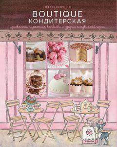 Поршен П. Boutique Кондитерская. Изысканные пирожные, капкейки и другие сладкие соблазны