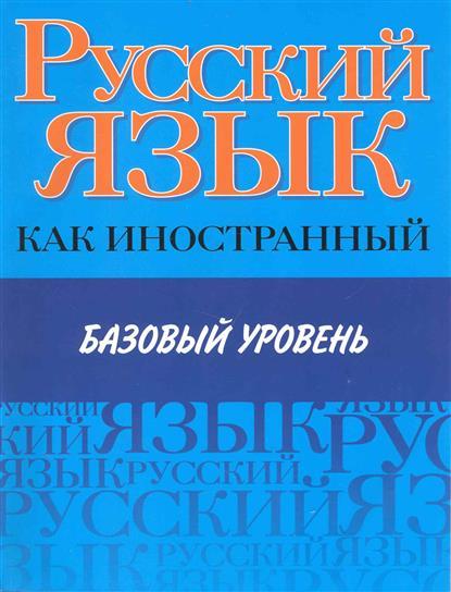 Русский язык как иностранный Базовый уровень