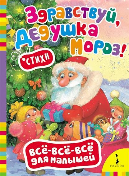 Здравствуй, Дедушка Мороз! Стихи