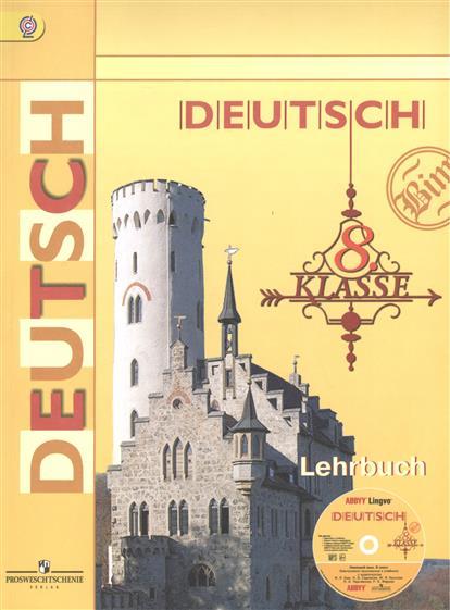 Немецкий язык. Deutsch. Lehrbuch. 8 класс. Учебник для общеобразовательных организаций с приложением на электронном носителе. 14-е издание, доработанное