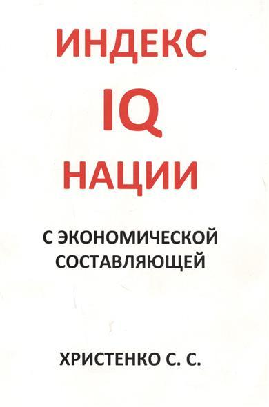 Индекс IQ нации с экономической составляющей