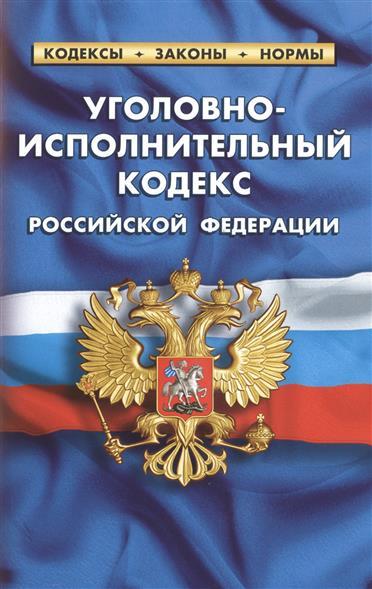 Уголовно-исполнительный кодекс Российской Федерации. По состоянию на 1 октября 2015 года