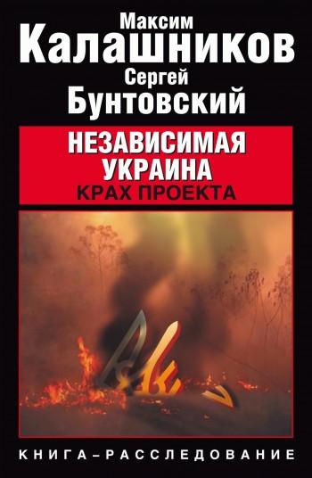 Независимая Украина Крах проекта