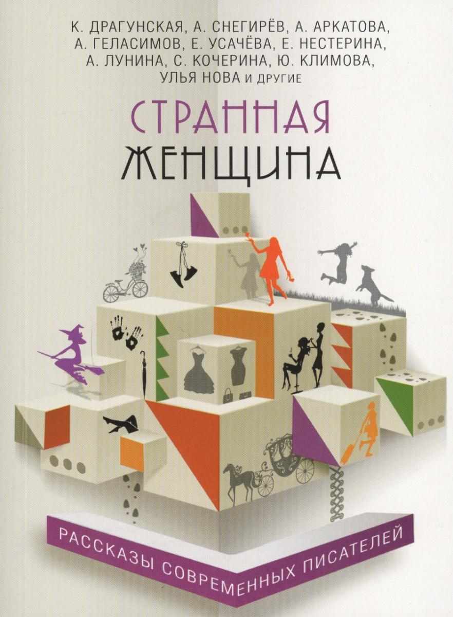 Драгунская К., Снегирев А., Аркатова А., Геласимов А. и др. Странная женщина цены