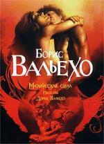 Вальехо Б., Вальехо Д. Альбом Борис Вальехо Магическая сила вальехо б магическая сила