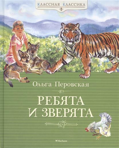 Перовская О. Ребята и зверята. Рассказы