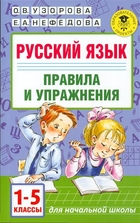 Русский язык. 1-5 классы. Правила и упражнения