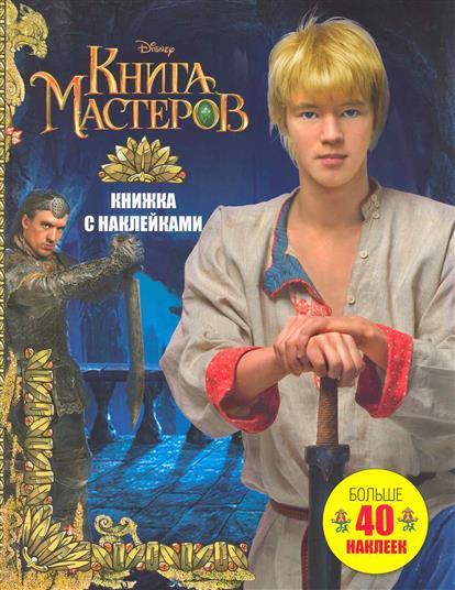 КН Книга мастеров книга мастеров