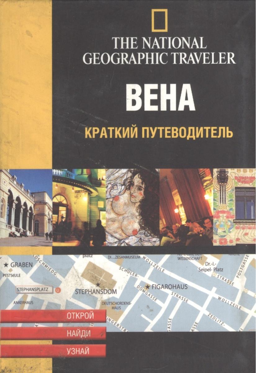 Гийо С., Винклер-Гермаден Ф. Вена Краткий путеводитель