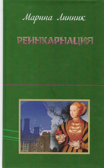 Линник М. Реинкарнация