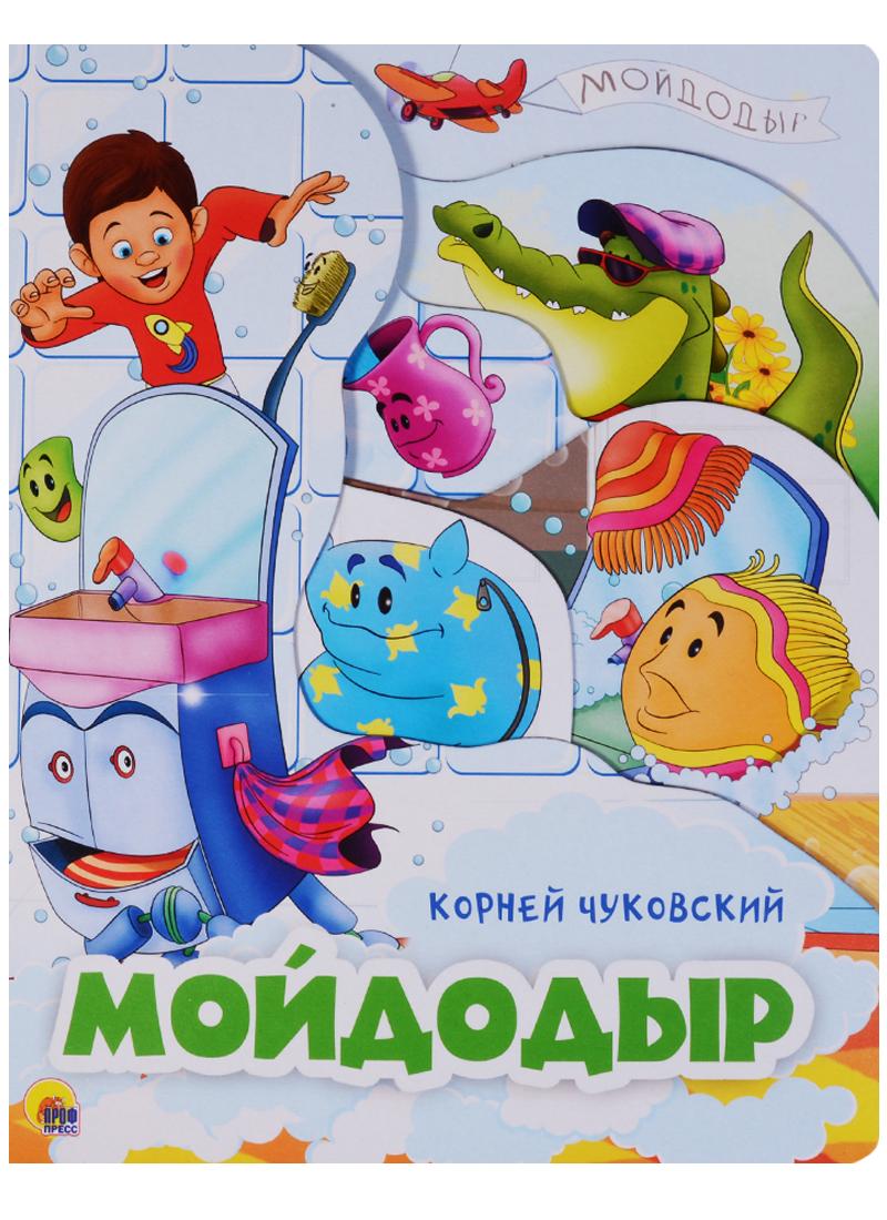 Чуковский К. Мойдодыр к и чуковский бармалей