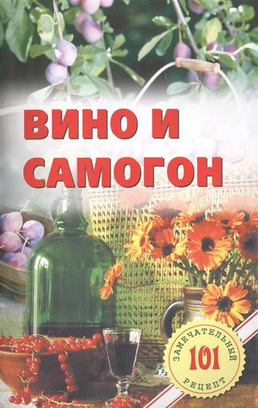 Хлебников В. Вино и самогон крымское вино в тюмени