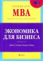 Экономика для бизнеса Учеб.