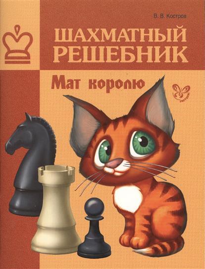 Костров В. Шахматный решебник. Мат королю шахматный решебник книга а мат в 1 ход