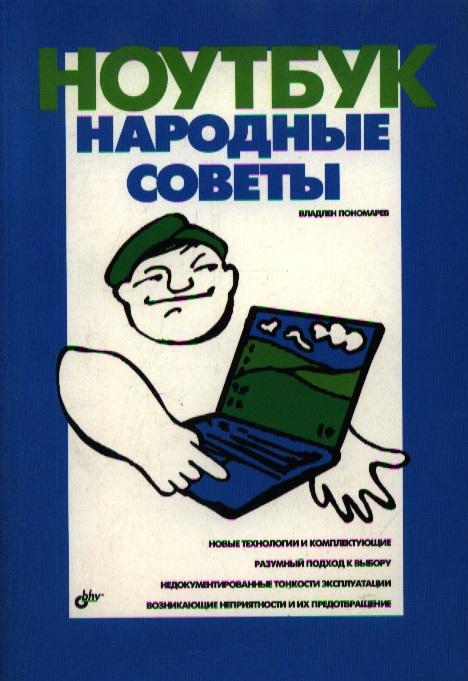Пономарев В. Ноутбук Народные советы ноутбук