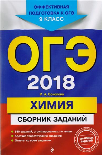 ОГЭ 2018. Химия. 9 класс. Сборник заданий
