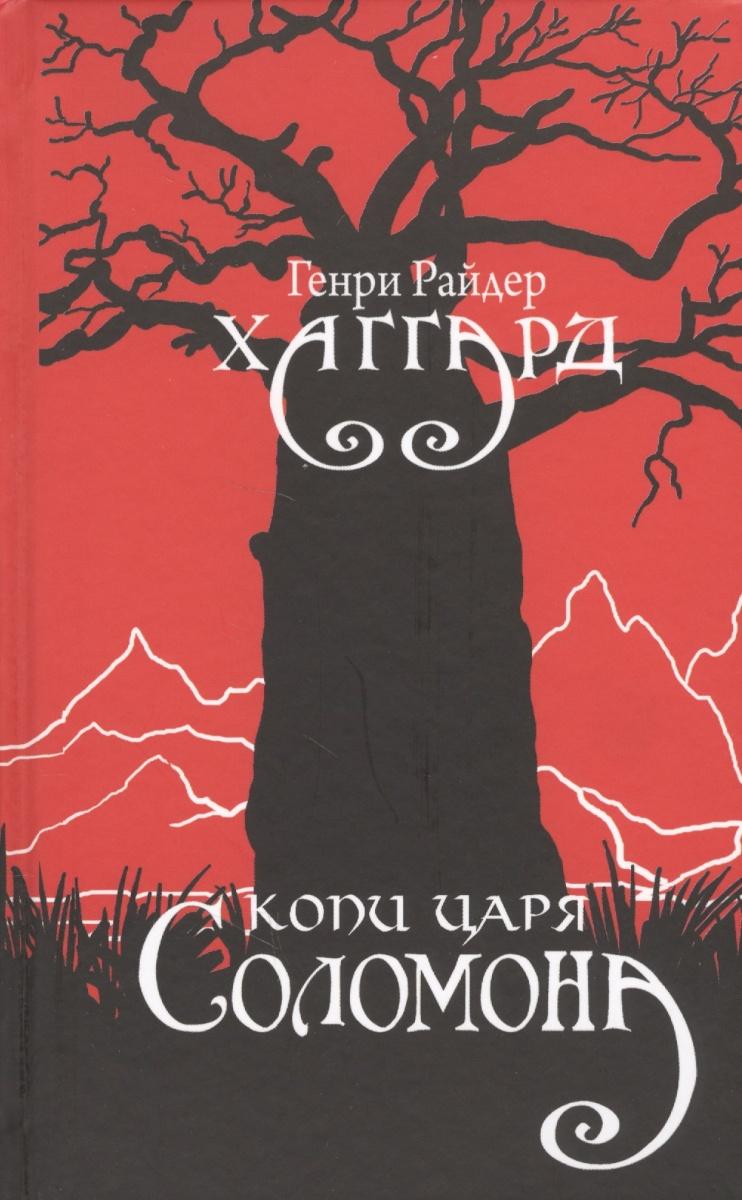 Книга Копи царя Соломона. Хаггард Г.