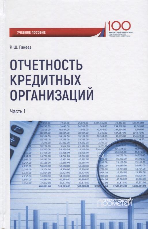 Отчетность кредитных организаций. В 2 частях. Часть 1. Учебное пособие