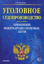 Уголовное судопроизводство Применение международно-правовых актов