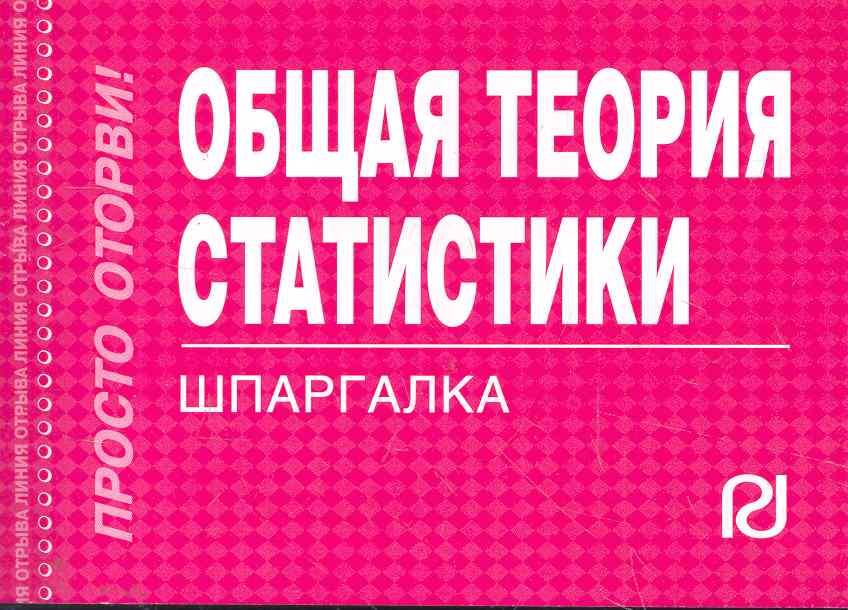 Общая теория статистики с н лысенко и а дмитриева общая теория статистики