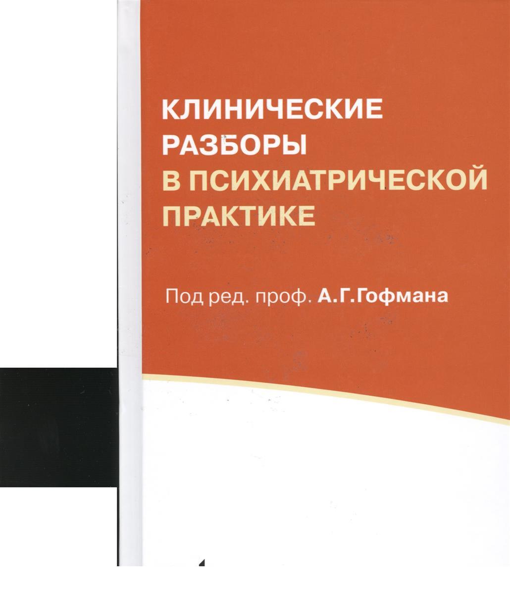Гофман А. (ред.) Клинические разборы в психиатрической практике