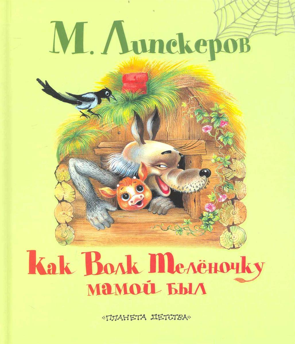 Липскеров М. Как Волк Теленочку мамой был успенский э н как волк теленочку все таки мамой был