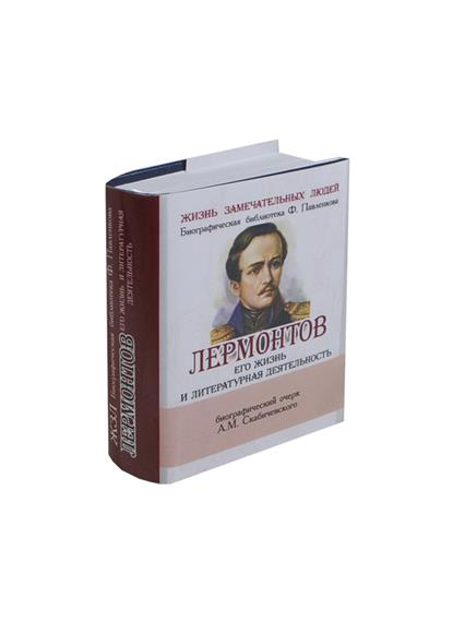 М.Ю. Лермонтов. Его жизнь и литературная деятельность. Биографический очерк (миниатюрное издание)