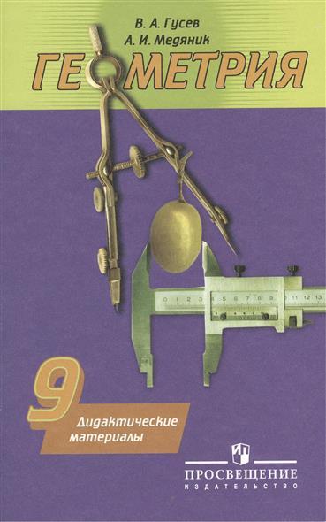 Геометрия. 9 класс. Дидактические материалы. 12-е издание