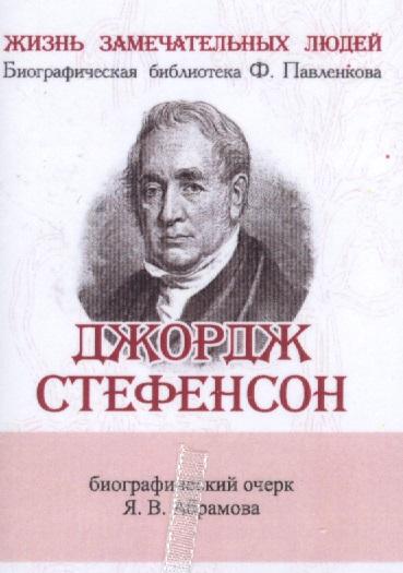 Джордж Стефенсон. Его жизнь и научно-практическая деятельность. Биографический очерк (миниатюрное издание)