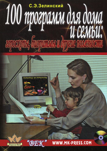 100 программ для дома и семьи Гороскопы биоритмы...