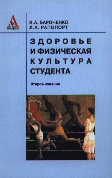 Здоровье и физическая культура студента 2-е издание переработанное Учебное пособие