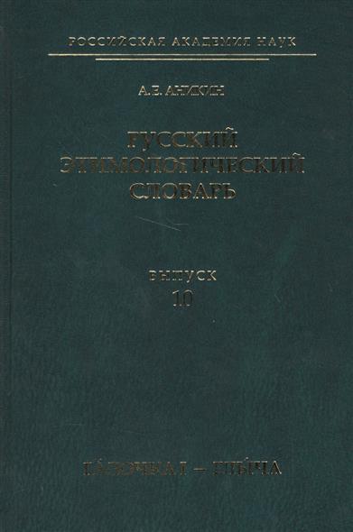 Русский этимологический словарь. Выпуск 10