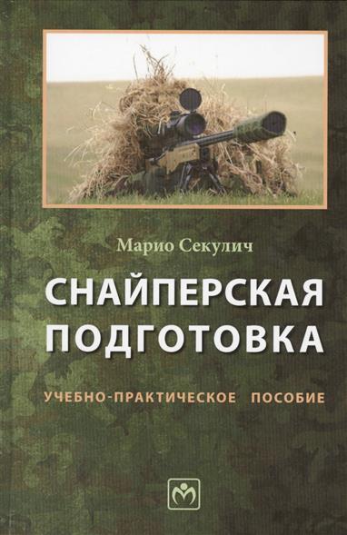 Снайперская подготовка: Учебно-практическое пособие
