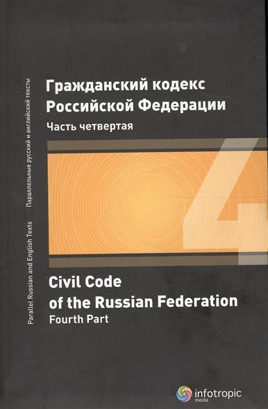 Гражданский кодекс Российской Федерации. Часть 4. 2 издание