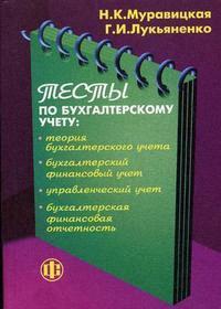 Муравицкая Н. Тесты по бух. учету Теория бух. учета… яковенко м теория бух учета яковенко